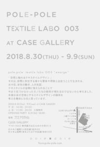 "pole-pole textile labo 003  ""emerge"""