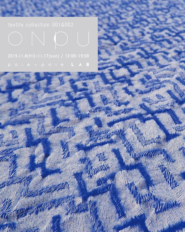 pole-poleは、兵庫県西脇市にある大城戸織布さんと一緒に布地を制作しています。その布地達をONPU(オンプ)と呼んでいます。ONPUは、大城戸織布さん独特の素材の風合いを生かし織りの組織との組み合わせで布地が織り上げられています。同じ柄でも組織(布地を構成する織り方)や素材の違いで見え方や風合いが変わってきます。その布地の展示会をpole-pole LABで行います。初めの3日間は、兵庫県から大城戸織布の職人さんたちも来ていただけるのでぜひ遊びにいらしてください。・ONPU textile collection 001&0022019.11.8(fri)-11.17(sun)12:00-19:00.pole-pole LAB 調布市西つつじヶ丘4-23 神代団地35号棟 106号室13:00~18:00(基本、金土日オープン)pole-pole LABは手紙舎さんのつつじヶ丘本店、katakataさんのある神代団地商店街の並びにあります。.#poletopole #poletopolelab #textile #textiledesign #テキスタイル #テキスタイルデザイン #シルクスクリーン #シルクスクリーンプリント #スクリーンプリント #ワークショップ #silkscreen #silkscreenprint #screenprinting #workshop